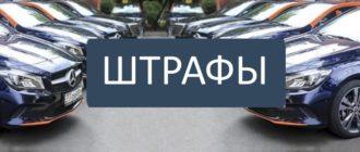 Штрафы БелкаКар