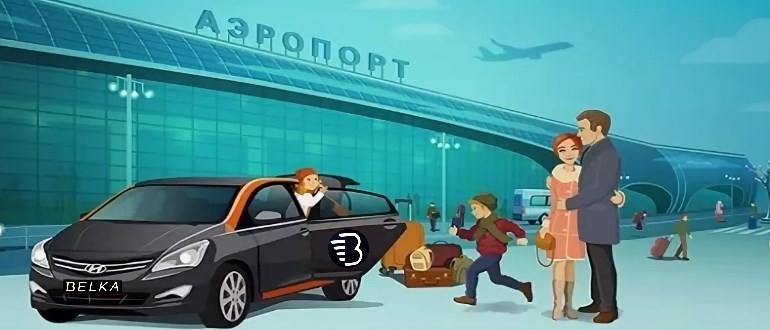 БелкаКар в аэропортах Москвы: где парковаться в Шереметьево, Домодедово и Внуково