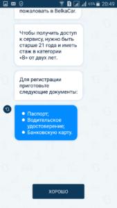 Приложение БелкаКар